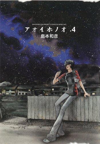 アオイホノオ 4 (少年サンデーコミックススペシャル)