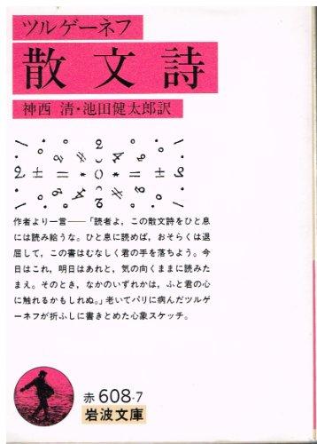 散文詩 (岩波文庫 赤 608-7)