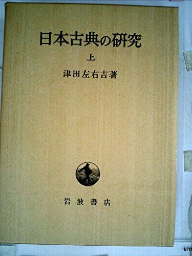 日本古典の研究〈上〉 (1948年)