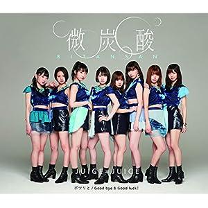 微炭酸/ポツリと/Good bye & Good luck!【通常盤A】