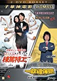 Dayo Wong Combo DVD Boxset (Region 3 DVD / Non USA Region) (English Subtitled) 2 Movie Collection 子華神電影