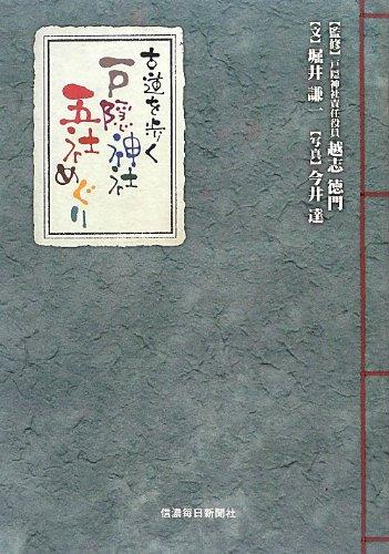 古道を歩く 戸隠神社五社めぐり