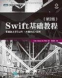 Swift基础教程 第2版