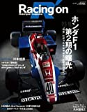 Racing on No.448 Honda F1 2nd season (Japan Import)