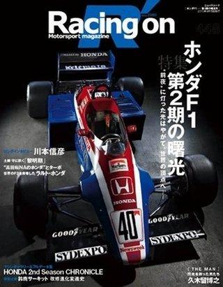 Racing on No.448 Honda F1 2nd season (Japan Import)