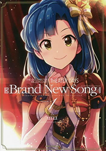 THE IDOLM@STER MILLION LIVE! THEATER DAYS Brand New Song(1) (REXコミックス)