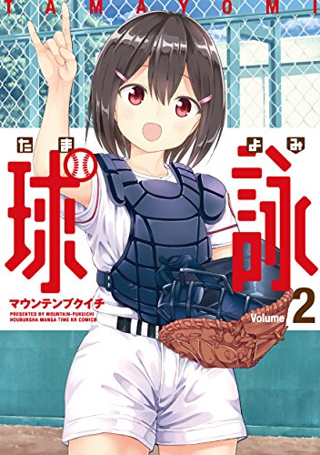 球詠 (2) (まんがタイムKRコミックス フォワードシリーズ)