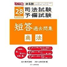 heiseinijuhachinen nisenjurokunen hantaikeibetsu shihoshiken yobishiken tankotae kakotoishu shoho (Japanese Edition)