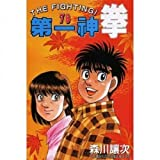 Hajime no Ippo 78 (Traditional Chinese Edition)
