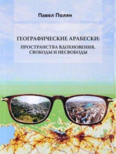 Download Geograficheskie arabeski. Prostranstva vdohnoveniya, svobody i nesvobody pdf epub
