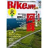 BikeJIN 2018年10月号