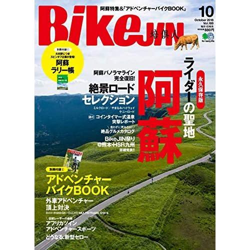 BikeJIN 2018年10月号 画像