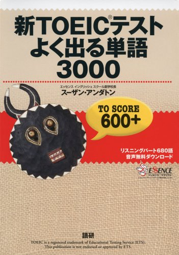 Word 3000 Asked new TOEIC test ISBN: 4876152594 (2013) [Japanese Import]