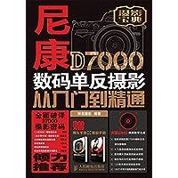 尼康D7000数码单反摄影从入门到精通(附光盘1张+镜头手册+摆姿手册)