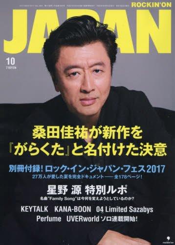 ロッキング・オン・ジャパン 2017年 10 月号 [雑誌]
