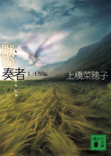 獣の奏者 2王獣編 (講談社文庫)