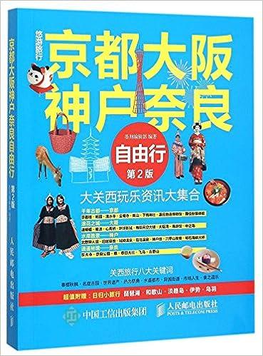 Independent Travel: Kyoto, Osaka, Kobe, Nara (2nd Edition