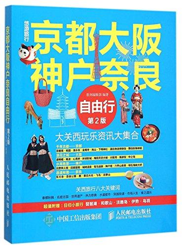 independent-travel-kyoto-osaka-kobe-nara-2nd-edition-chinese-edition