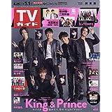 週刊TVガイド 2020年 5/1号