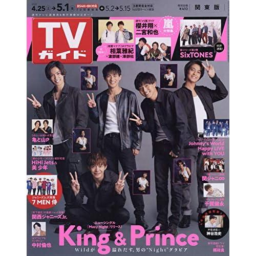 週刊TVガイド 2020年 5/1号 表紙画像