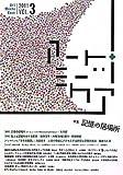 アートミーツケア〈Vol.3(2011)〉