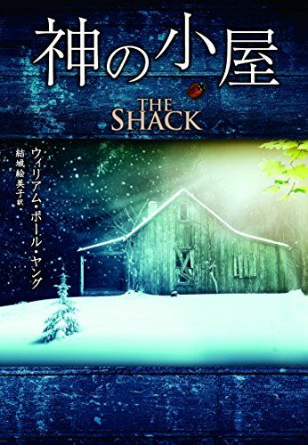 The Shack (Japanese Edition)