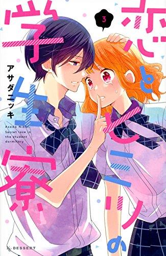 恋とヒミツの学生寮(3) (KC デザート)