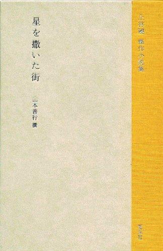 上林暁傑作小説集『星を撒いた街』