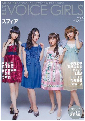 「B.L.T. VOICE GIRLS Vol.8」 (TOKYO NEWS MOOK 256号)