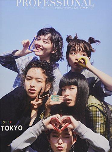 PROFESSIONAL TOKYO 103 大きい表紙画像