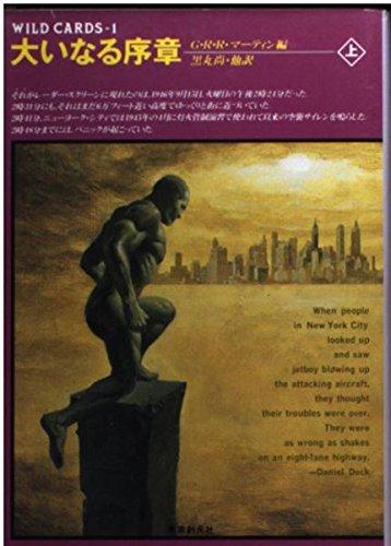 大いなる序章〈上〉 (創元SF文庫―ワイルド・カード)