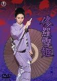 Japanese Movie - Shurayukihime (Lady Snowblood) [Japan DVD] TDV-23401D