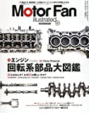 Motor Fan illustrated Vol.117 エンジン回転系部品大図鑑 (モーターファン別冊)