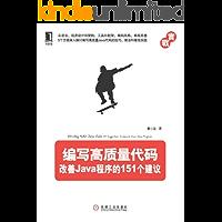 编写高质量代码:改善Java程序的151个建议