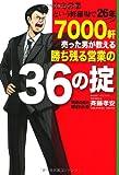 「住宅営業という修羅場で26年7000軒売った男が教える勝ち残る営業の36の掟」斉藤孝安
