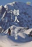 剱人 剱に魅せられた男たち (YAMAKEI CREATIVE SELECTION Pioneer Books(NextPublishing))