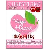 パーム油フリーVegeHeart(ベジハート) 米粉 カレーフレーク 中辛 1kg
