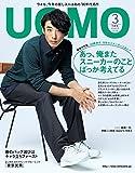 UOMO(ウオモ) 2018年 03 月号 [雑誌]