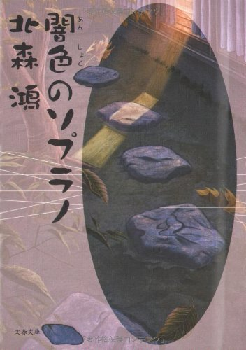 闇色のソプラノ (文春文庫)