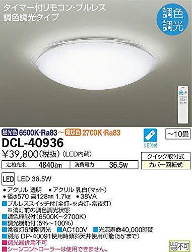 大光電機 LED調色調光タイプシーリング DCL40936   B07SPVNBBT