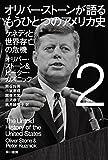 オリバー・ストーンが語る もうひとつのアメリカ史 2: ケネディと世界存亡の危機 (ハヤカワ・ノンフィクション文庫)