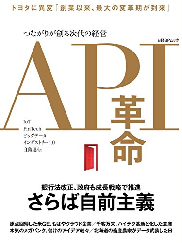 API革命  つながりが創る次代の経営 (日経BPムック)