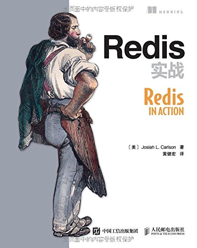 Redis实战 pdf epub