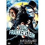 ヤング・フランケンシュタイン HDリマスター版 [DVD]