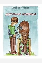 Detskie skazki (Russian Edition) Paperback