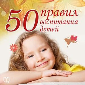 The 50 Main Rules of Parenting (50 pravil vospitanija detej) Audiobook