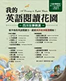 img - for I read the English Garden: Western Stories (New the upgrading Edition) (Traditional Chinese Edition) book / textbook / text book
