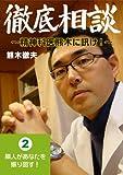 Rinjin ga anata wo hurimawasu Tetteisoudan Seisinkai Kumaki ni Kike (Japanese Edition)