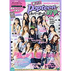 Popteen 増刊 最新号 サムネイル