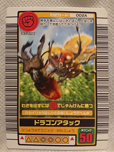 ムシキング 甲虫王者ムシキング  わざカード ドラゴンアタック 002Aの商品画像